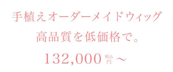 手植えオーダーメイドウィッグ高品質を低価格で。129,600円(税込)〜